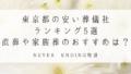 東京都の安い葬儀社ランキング5選|直葬や家族葬のおすすめはどこ?