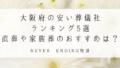 大阪府の安い葬儀社ランキング5選|直葬や家族葬のおすすめはどこ?