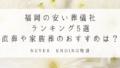福岡の安い葬儀社ランキング5選|直葬や家族葬のおすすめはどこ?